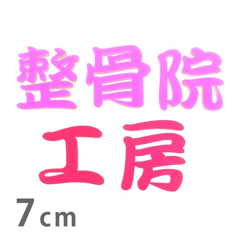 產品詳細資料,日本Yahoo代標|日本代購|日本批發-ibuy99|室內家具、收納|室內裝飾品、擺設|其他|7cm 厚さ約3mm 切り抜き文字 漢字 筆文字 蛍光 アクリル製 アンシャンテラボ / 切り文字…