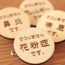 アンシャンテラボ コロナ対策 メッセージバッジ 木製 シンプ