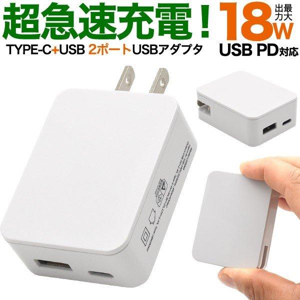 スマートフォン・タブレット, スマートフォン・タブレット用ケーブル・変換アダプター USB PD(USB Power Delivery) TYPE-CUSB 2 18W usb iphone 240V AC