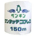 丸富製紙 トイレットペーパー ペンギン ワンタッチコアレス(包装あり) 114mm×150mシングル×48ロール