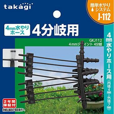 タカギ(takagi) 4mmジョイント 4分岐 4mm水やりホース用 GKJ112【2年間の安心保証】
