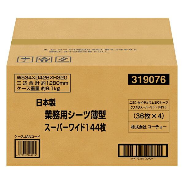 【送料無料】【ZOO】コーチョー 日本製業務用シーツ 薄型 スーパーワイド 144枚