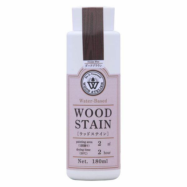 和信ペイント 水性着色剤 ウッドアトリエ ウッドステイン 180ml 800662 木目を生かした着色 WS-12 ダークブラウン