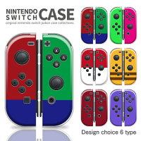 送料無料 ニンテンドースイッチ 任天堂 スイッチ カバー ケース ゲーム キャラクター カラー