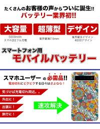 【スリムモバイルバッテリー】5000mAh大容量薄型超薄型iPhone6siPhone6Plus急速充電器ケーブルマイクロケーブルiPhone5iPhoneSEポケモンGOに最適!