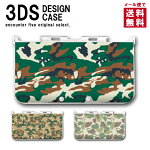 3DSカバーケース3DSLLNEW3DSLLデザインおしゃれ大人子供おもちゃゲーム迷彩カモフラージュcamouflage