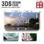 3DSカバーケース3DSLLNEW3DSLLデザインアロハALOHAハワイアンプルメリアおしゃれ大人子供おもちゃゲーム