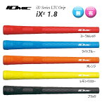 IOMIC イオミック iX series アイ・エックスシリーズ iXx 1.8 アイ・エックス・ツー 1.8