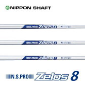日本シャフト N.S.PRO Zelos8 ゼロスエイト 10P03Dec16