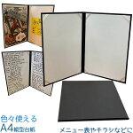 【数量限定20冊】色々使えるA4縦型台紙(クリックポスト配送希望なら送料無料)