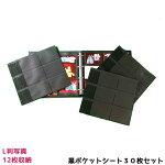黒ポケットシート30枚セット