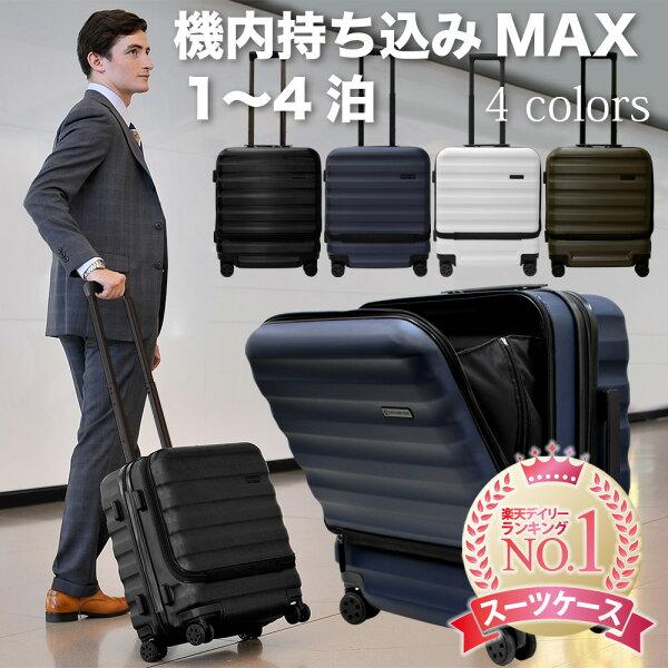 スーツケース機内持ち込みMAXサイズフロントオープン大容量40L1-4泊対応マット加工多収納ポケット8輪キャスターダイヤル式TS