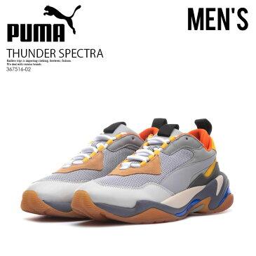 【大人気! 希少! メンズ サイズ】 PUMA (プーマ) THUNDER SPECTRA (サンダー スペクトル) ダッド スニーカー カラフル 厚底 アグリーシューズ DRIZZLE-DRIZZLE-STEEL GRAY (グレー/マルチカラー) 367516-02 ENDLESS TRIP ENDLESSTRIP エンドレストリップ