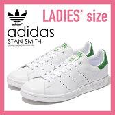 【レディース】 adidas Stan Smith Sneaker アディダス スタンスミス レディース シューズ スニーカー Core White/ Green (白/緑) ホワイト グリーン M20324 【即日発送】