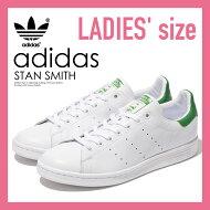adidasStanSmithSneakerアディダススタンスミスレディースシューズスニーカーCoreWhite/Green(白/緑)ホワイトグリーンM20324辺見えみり【国内即納】【正規品】
