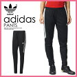 【希少!大人気! レディース スキニー ジャージ】 adidas (アディダス) TIRO 17 TRAINING PANTS WOMENS (ティロ 17 トレーニング パンツ) TRG PNT W ウィメンズ ジョガーパンツ BLACK/WHITE (ブラック/ホワイト) BS3685 ENDLESS TRIP(エンドレス トリップ)