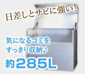 【収納容量約285L】ZAM鋼板ゴミステーションEX101-004