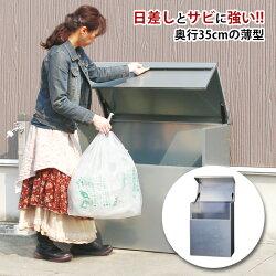 【収納容量約122L】ZAM鋼板ゴミステーションEX101