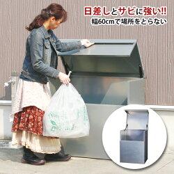 【収納容量約184L】ZAM鋼板ゴミステーション