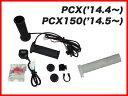 【ENDURANCE】PCX('14.4〜) PCX150('14.5〜) グリップヒーターセットHG115 電圧計付/5段階調整/エンドキャップ脱着可能/全周巻き/バックライト付/安心の180日保証