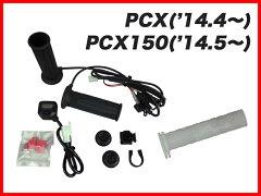 【ENDURANCE】PCX('14.4〜) PCX150('14.5〜) グリップヒーターセ…
