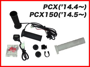 【ENDURANCE】PCX('14.4?) PCX150('14.5?) グリップヒーターセットHG115