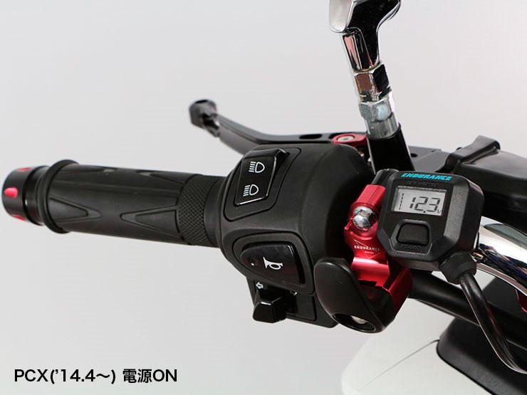 PCX('14.4〜)PCX150('14.5〜)グリップヒーターセットHG115電圧計付/5段階調整/エンドキャップ脱着可能/全周巻き/バックライト付/安心の180日保証【10月上旬発売予定】