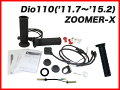 【ENDURANCE】Dio110('11.7〜'15.2)ZOOMER-XグリップヒーターセットNEO115【10月中旬入荷予定】