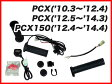 【ENDURANCE】PCX('10.3〜'12.4) PCX('12.5〜'14.3) PCX150('12.4〜'14.4) グリップヒーターセット HG115
