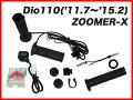 Dio110('11.7〜'15.2)ZOOMER-XグリップヒーターセットHG115