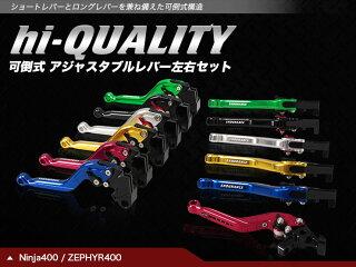 Ninja400HQ可倒式アジャスタブルレバー左右セット(全5色)HQL_