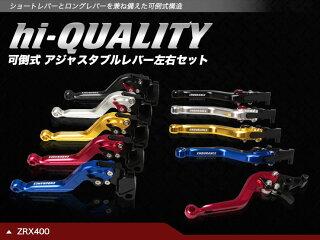 ZRX400HQ可倒式アジャスタブルレバー左右セット(全5色)
