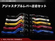 ZOOMER-XPCXPCX150HQアジャスタレバーセット(全5色)