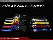 シグナスXSR('13〜)3型HQアジャスタブルレバーショートタイプ左右セット(全5色)