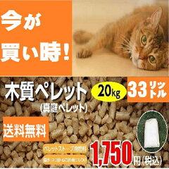 木質ペレット(真庭ペレット) 20kg ペレットストーブ 用燃料・猫砂 (ネコ砂・ねこ砂)用にもOK!