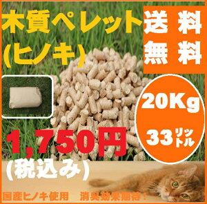 木質ペレット(ヒノキ)20kg 猫トイレ 檜 ペレットストーブ燃料・猫砂用として使用可能。木の…