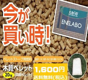 ☆商品到着までの時間にゆとりが☆ ♪お得の秘密♪ 木質ペレット(真庭ペレット)20kg ペレットストーブ用燃料・猫砂用にもOK!