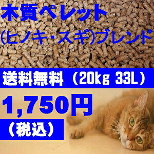 【ネコトイレ ペレット】木質ペレット(ヒノキ・スギ)ブレンド20kg 猫トイレ 檜・杉 ペレットストーブ 燃料・猫砂用 (ネコ砂・ねこ砂)用として使用可能!