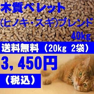 【ネコトイレ ペレット】木質ペレット(ヒノキ・スギ)ブレンド40kg 猫トイレ 檜・杉 ペレットストーブ 燃料・猫砂用 (ネコ砂・ねこ砂)用として使用可能!