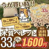 猫砂木質ペレット(真庭)