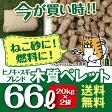 【猫用 トイレ ペレット】木質ペレット (ヒノキ・スギ) ブレンド40kg(20kg×2袋)66リットル(33リットル×2) 猫トイレ 檜・杉 ペレットストーブ 燃料・猫砂用 (ネコ砂・ねこ砂)用として使用可能!