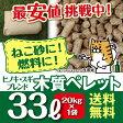 【ネコトイレ ペレット】木質ペレット(ヒノキ・スギ) ブレンド33リットル 20kg 猫トイレ 檜・杉 ペレット ストーブ 燃料・猫砂用 (ネコ砂・ねこ砂)用として使用可能! 02P03Dec16