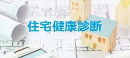 住宅のご相談 設備の設置可否、修繕箇所の検査