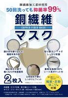 マスク 銅繊維 銅繊維マスク マスク2枚入 取り換えシート2枚入 銅で抗菌 洗える 立体設計 繰り返し使える 風邪、花粉、PM2.5、ハウスダスト、ほこり、など99%カット 抗菌 消臭 静電気防止 安心安全 男女共用 1セット(1袋)メール便投函発送