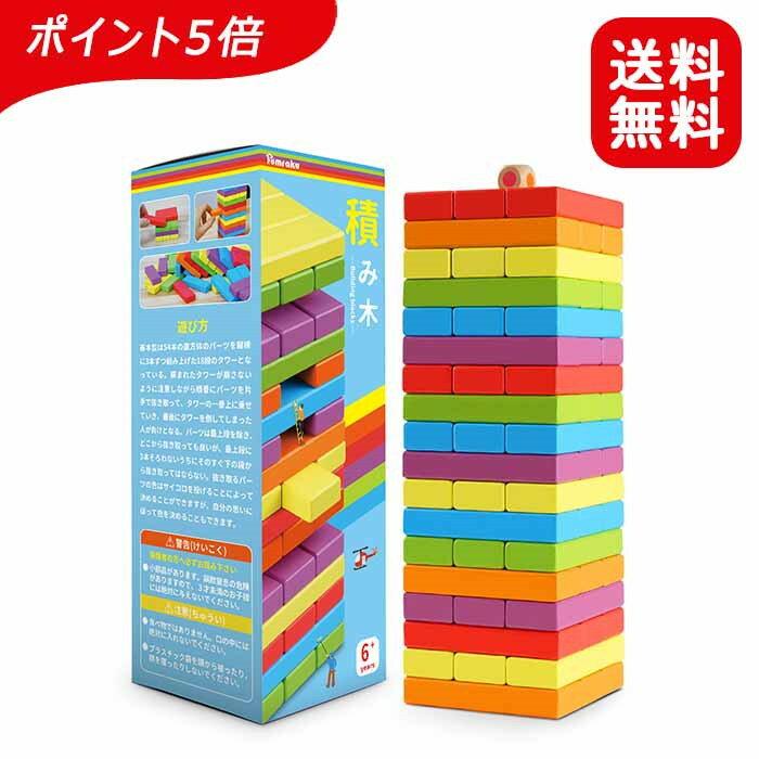 ジェンガ積み木木製ジェンガゲームバランスゲーム立体パズル積み木ブロックドミノブロックテーブルゲーム子供も大人も老若男女楽しめるおもちゃ6カラー54PCSサイコロ付き