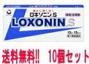 【第1類医薬品】【送料無料・10セット】 ロキソニンS12錠×10個セット第一三共薬剤師の確認後の発送となります。何卒ご了承ください。※セルフメディケーション税制対象商品