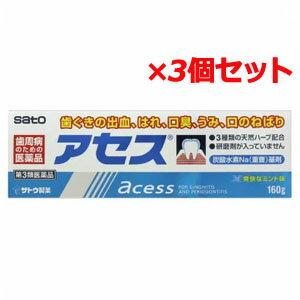 2%OFFクーポン 5/1023:59  3個セット    第3類医薬品  佐藤製薬 アセス160g×3個セット