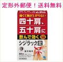 【第2類医薬品】【定形外郵便!送料無料】【メール便!送料無料