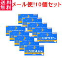 【第(2)類医薬品】【ゆうパケット・送料無料・10個セット!】【皇漢堂】リポスミン12錠×10個セッ
