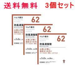 2%OFFクーポン 5/161:59  第2類医薬品   3個セット ツムラの漢方 62 防風通聖散(ぼうふうつうしょうさん)エ